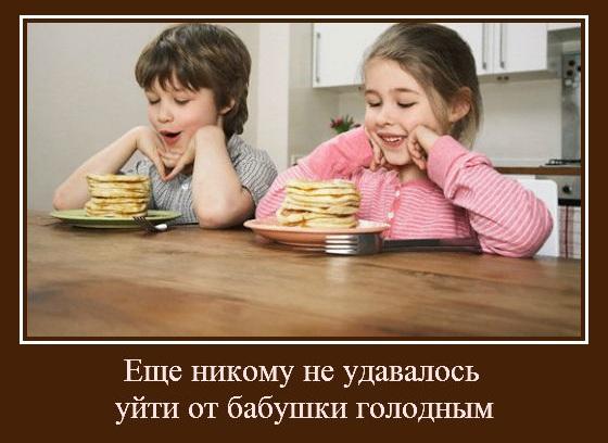 бабушки и еда