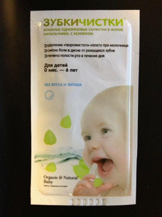 Organic&Natural зубкичистки