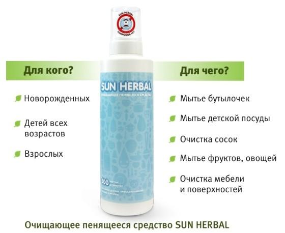 очищающее пенящееся средство Sun Herbal