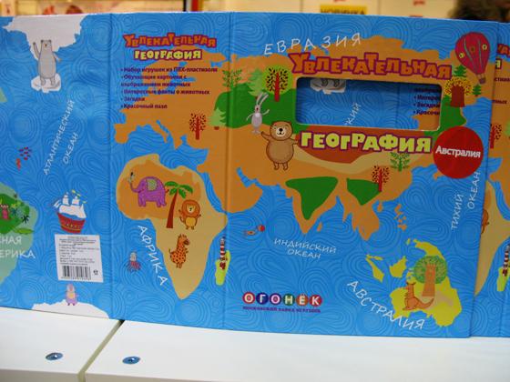 увлекательная география