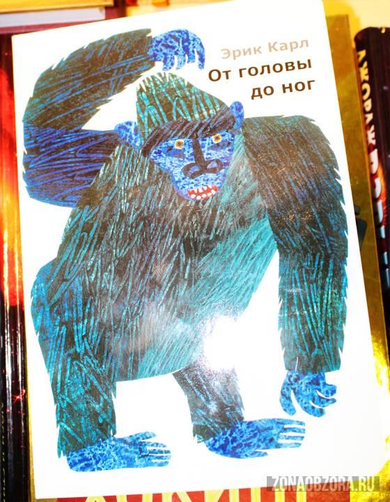 Эрик Карл-детские книги от головы до ног