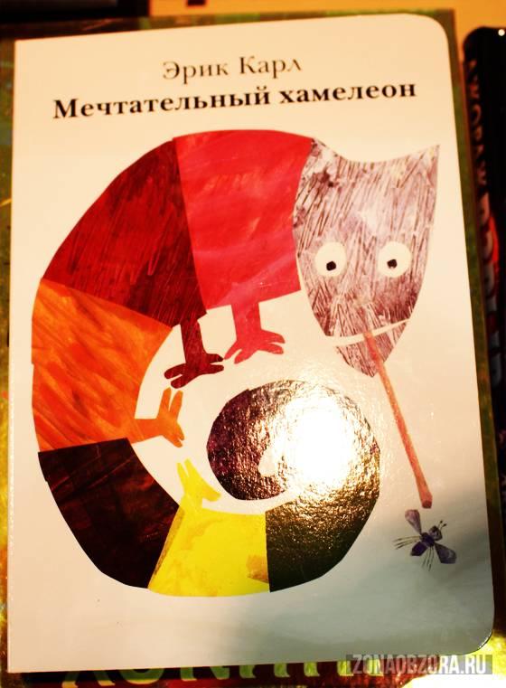 Эрик Карл-детские книги