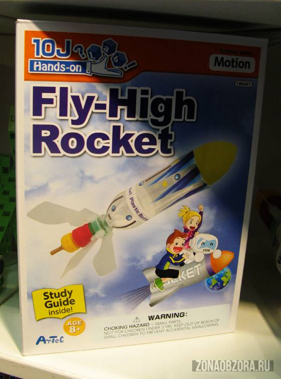 fly high rocket
