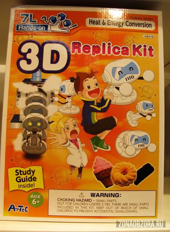 replica kit