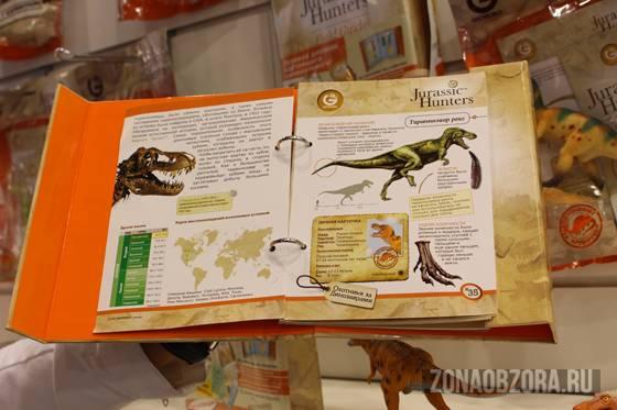 Jurassic hunters  от Geo World book