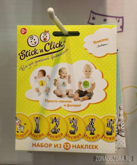 Stick'n Click