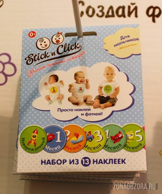 Отличительный знак. Stick'n Click – начало семейной истории