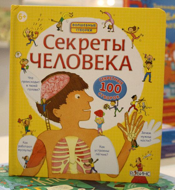 robins books